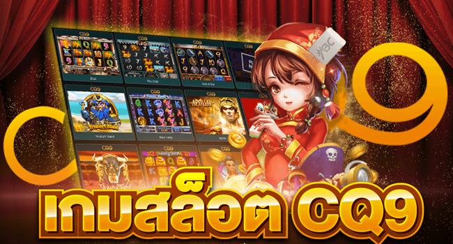 เกมสล็อตที่ได้รับความนิยมใน cq9 slot มีเกมใดบ้าง?